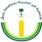 جمعية البر الخيرية بمحافظة بارق توزع 120 جهازا كهربائيا للفئات المستفيدة