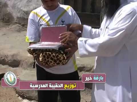 نبذة عن جمعية البر ببارق