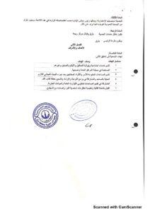اللائحة الأساسية لجمعية البر ببارق_٢٠١٩١٢١٦١٢٢٢٣٩_page-0003