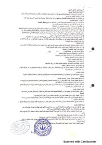 اللائحة الأساسية لجمعية البر ببارق_٢٠١٩١٢١٦١٢٢٢٣٩_page-0005