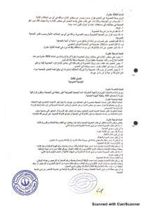 اللائحة الأساسية لجمعية البر ببارق_٢٠١٩١٢١٦١٢٢٢٣٩_page-0006