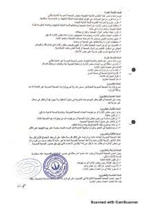 اللائحة الأساسية لجمعية البر ببارق_٢٠١٩١٢١٦١٢٢٢٣٩_page-0007
