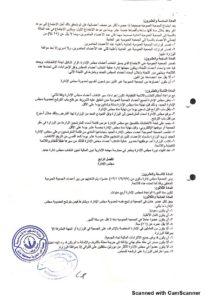 اللائحة الأساسية لجمعية البر ببارق_٢٠١٩١٢١٦١٢٢٢٣٩_page-0008