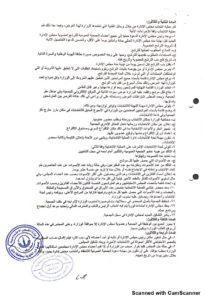 اللائحة الأساسية لجمعية البر ببارق_٢٠١٩١٢١٦١٢٢٢٣٩_page-0009