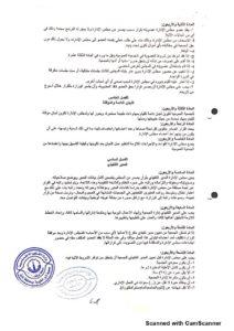 اللائحة الأساسية لجمعية البر ببارق_٢٠١٩١٢١٦١٢٢٢٣٩_page-0012