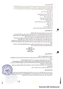 اللائحة الأساسية لجمعية البر ببارق_٢٠١٩١٢١٦١٢٢٢٣٩_page-0016