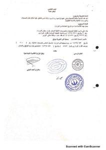 اللائحة الأساسية لجمعية البر ببارق_٢٠١٩١٢١٦١٢٢٢٣٩_page-0017