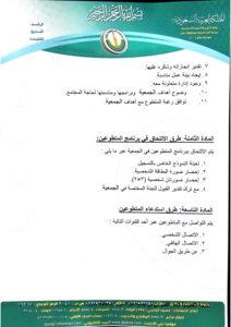 اللائحة التنظيميه للعمل التطوعي بالجمعية-5