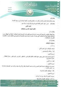 لائحة تنظيم العمل و العاملين-03