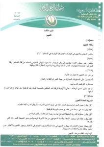 لائحة تنظيم العمل و العاملين-05