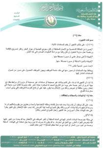 لائحة تنظيم العمل و العاملين-06