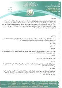 لائحة تنظيم العمل و العاملين-07
