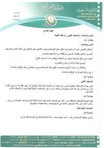 لائحة تنظيم العمل و العاملين-16