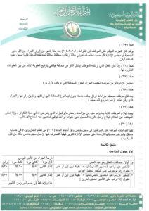 لائحة تنظيم العمل و العاملين-21