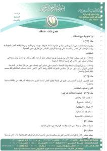 لائحة تنظيم العمل و العاملين-24