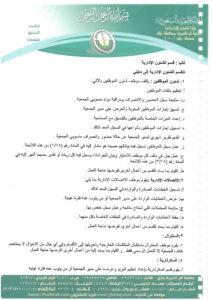 لائحة تنظيم العمل و العاملين-29