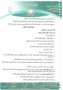لائحة تنظيم العمل و العاملين-30