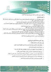 لائحة تنظيم العمل و العاملين-31