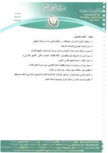 لائحة تنظيم العمل و العاملين-33