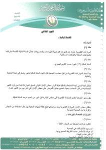 لائحة تنظيم العمل و العاملين-34