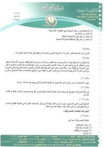 لائحة تنظيم العمل و العاملين-35