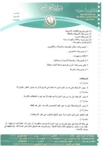لائحة تنظيم العمل و العاملين-36
