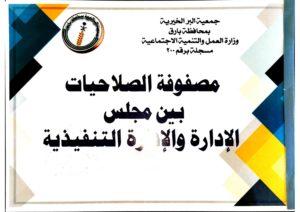 مصفوفة الصلاحيات بين مجلس الإدارة والإدارة التنفيذية-01