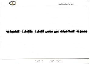 مصفوفة الصلاحيات بين مجلس الإدارة والإدارة التنفيذية-02