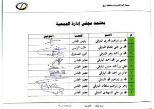 مصفوفة الصلاحيات بين مجلس الإدارة والإدارة التنفيذية-14