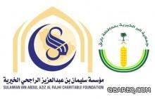 كفالة الأسرة بدعم مؤسسة سليمان بن عبدالعزيز الراجحي الخيرية